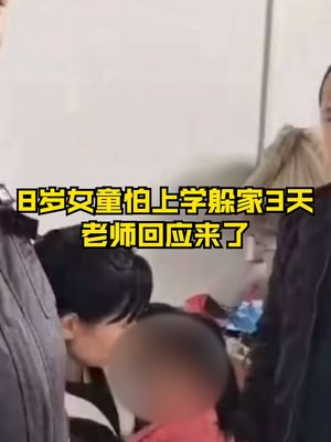 8岁女童怕上学躲家3天不吃不喝,老师回应来了