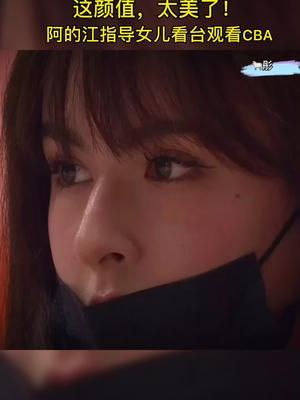 #阿的江 指导的女儿#阿的娜 在看台为阿指导和#阿尔斯兰 加油,真的好美啊#dou来cba #cba热门