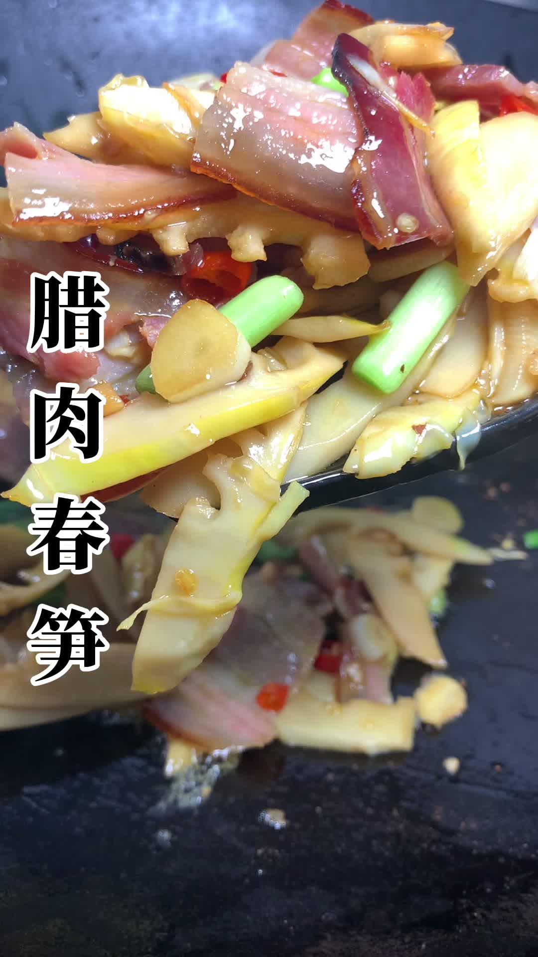 菜篮子(美食): 又到吃笋的季节了 春笋和腊肉一起烧 那简直就是绝配 每次一盘都不够吃 #美食趣味计划 #美食教程